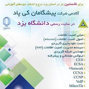 همکاری شرکت پیشگامان کیپادجهت برگزاری دوره های آموزشی امنیت و شبکه  با دانشگاه یزد