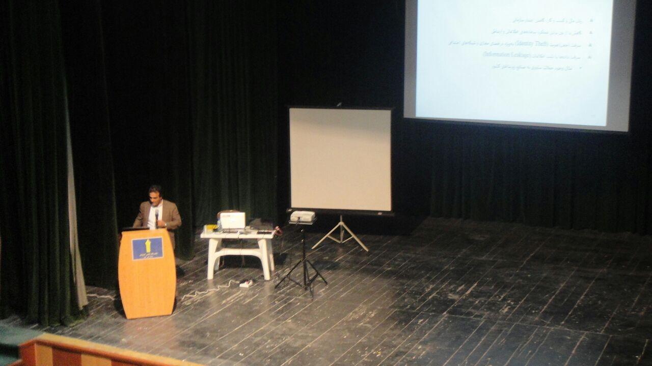 همایش الزمات امنیت و دفاع هوشمند در سیستم های رایانه ای