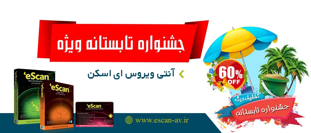 آنتیویروس eScan